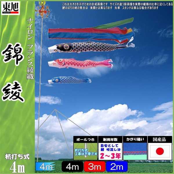 鯉のぼり 東旭鯉 ガーデンセット 錦綾 4m3匹 ポリエステルタフタ五色吹流し 139556636