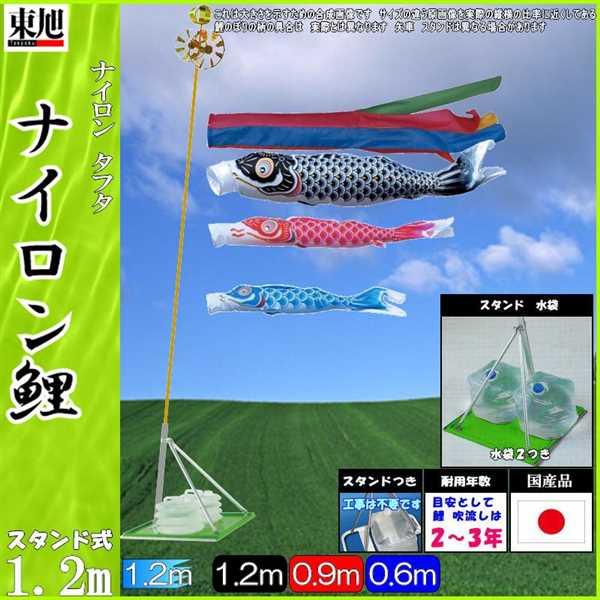 鯉のぼり 東旭鯉 スタンドセット ナイロン 1.2m3匹 ポリエステルタフタ五色吹流し 139556638