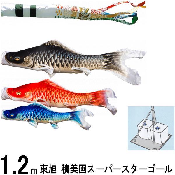 鯉のぼり 東旭 こいのぼりセット 積美スーパーSS#12ST 雲竜 スタンドセツト(水袋付) 撥水加工 139556510