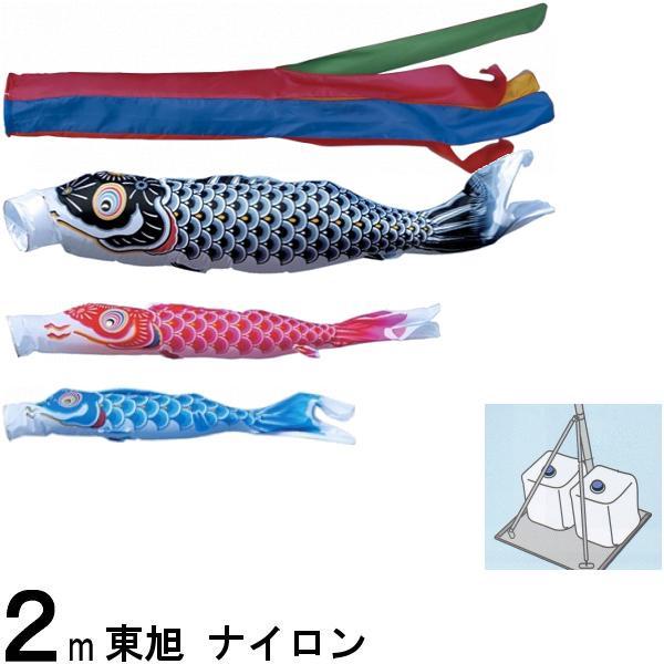 鯉のぼり 東旭鯉 ミニスタンドガーデンセット ナイロン 2m3匹 ポリエステルタフタ五色吹流し 139556642