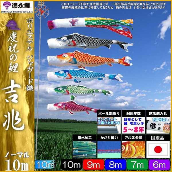 鯉のぼり 徳永 こいのぼりセット 吉兆 10m8点 飛龍吹流し 撥水加工 ノーマルセット 139587003