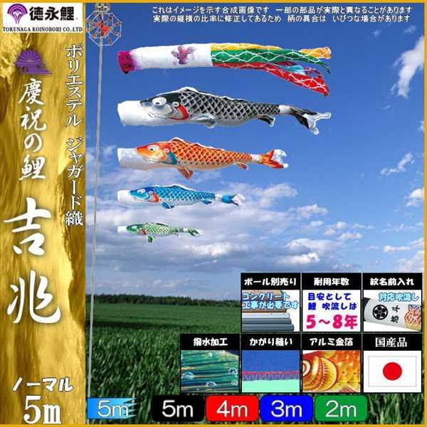 鯉のぼり 徳永 こいのぼりセット 吉兆 5m7点 飛龍吹流し 撥水加工 ノーマルセット 139587014