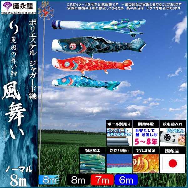 鯉のぼり 徳永 こいのぼりセット 風舞い 8m6点 風舞い吹流し 撥水加工 ノーマルセット 139587040