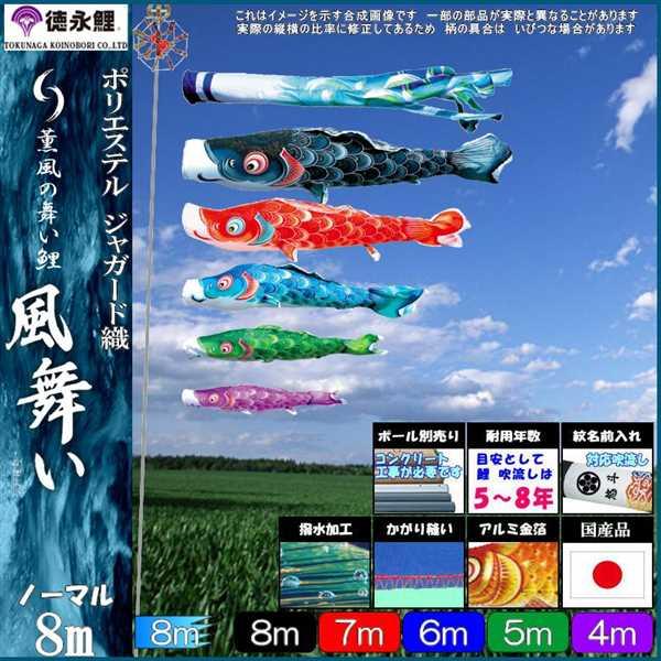 鯉のぼり 徳永 こいのぼりセット 風舞い 8m8点 風舞い吹流し 撥水加工 ノーマルセット 139587042