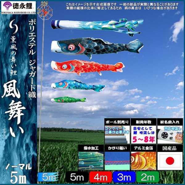鯉のぼり 徳永 こいのぼりセット 風舞い 5m7点 風舞い吹流し 撥水加工 ノーマルセット 139587050