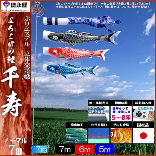 鯉のぼり 徳永 こいのぼりセット 千寿 7m6点 千寿吹流し 撥水加工 ノーマルセット 139587085