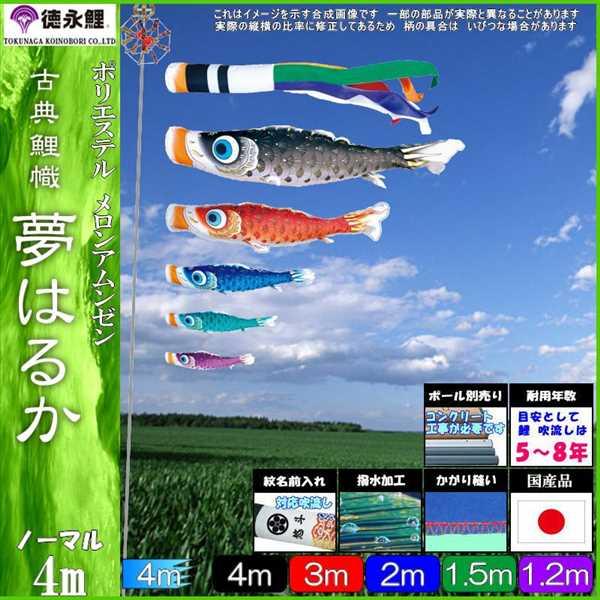 鯉のぼり 徳永 こいのぼりセット 夢はるか 4m8点 夢五色吹流し 撥水加工 ノーマルセット 139587129