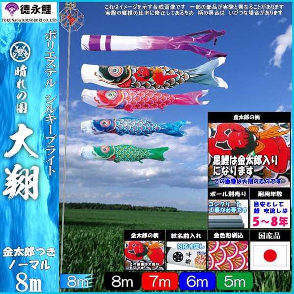 鯉のぼり 徳永 こいのぼりセット 大翔 8m7点 千羽鶴吹流し 金太郎つき ノーマルセット 139587152