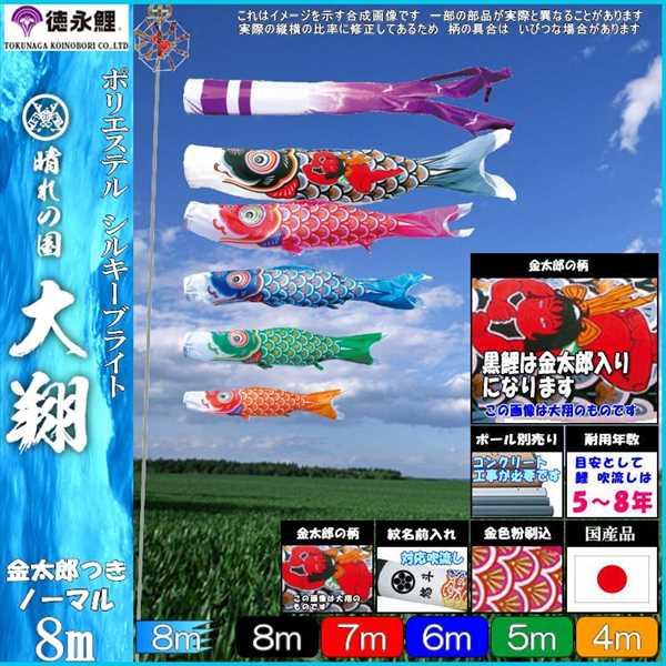 鯉のぼり 徳永 こいのぼりセット 大翔 8m8点 千羽鶴吹流し 金太郎つき ノーマルセット 139587153