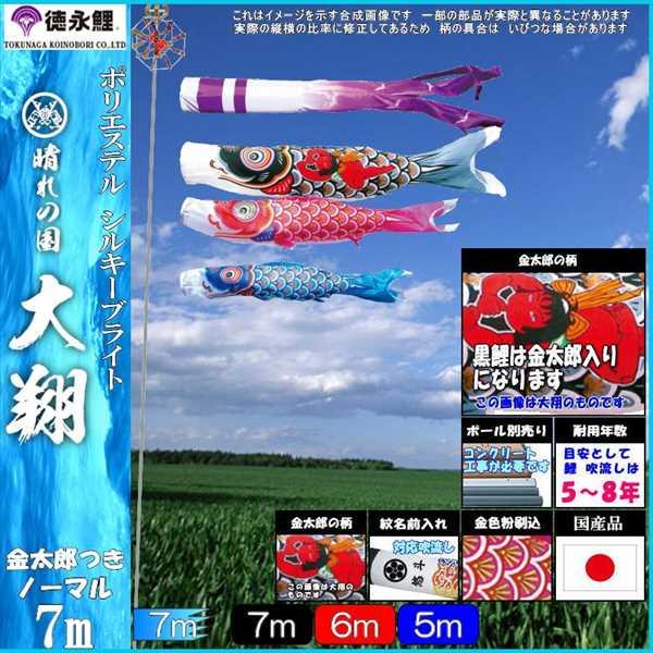 鯉のぼり 徳永 こいのぼりセット 大翔 7m6点 千羽鶴吹流し 金太郎つき ノーマルセット 139587154