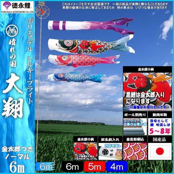 鯉のぼり 徳永 こいのぼりセット 大翔 6m6点 千羽鶴吹流し 金太郎つき ノーマルセット 139587157