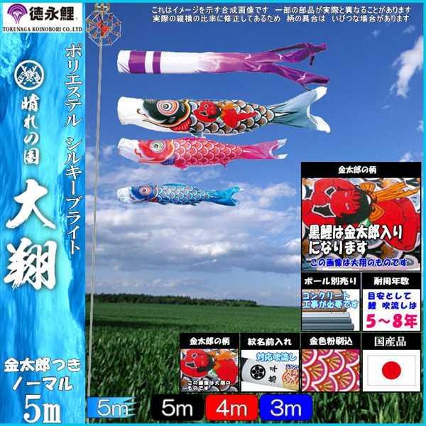 鯉のぼり 徳永 こいのぼりセット 大翔 5m6点 千羽鶴吹流し 金太郎つき ノーマルセット 139587160