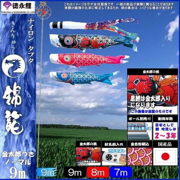 鯉のぼり 徳永 こいのぼりセット 錦龍 9m6点 雲龍吹流し 金太郎つき ノーマルセット 139587172