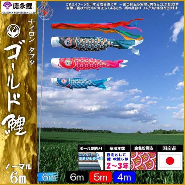 鯉のぼり 徳永 こいのぼりセット ゴールド鯉 6m6点 五色吹流し ノーマルセット 139587229