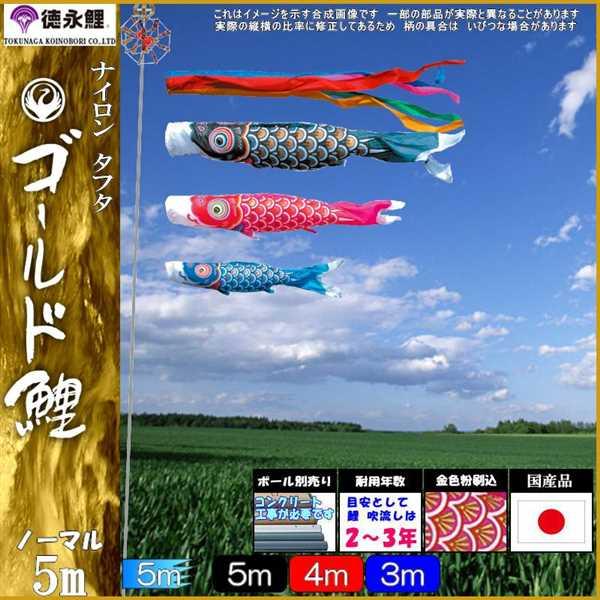 鯉のぼり 徳永 こいのぼりセット ゴールド鯉 5m6点 五色吹流し ノーマルセット 139587232