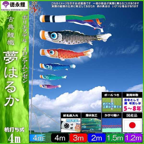 鯉のぼり 徳永 こいのぼりセット 夢はるか 庭園用ガーデンセット 杭打込み 4m8点 撥水加工 139587315