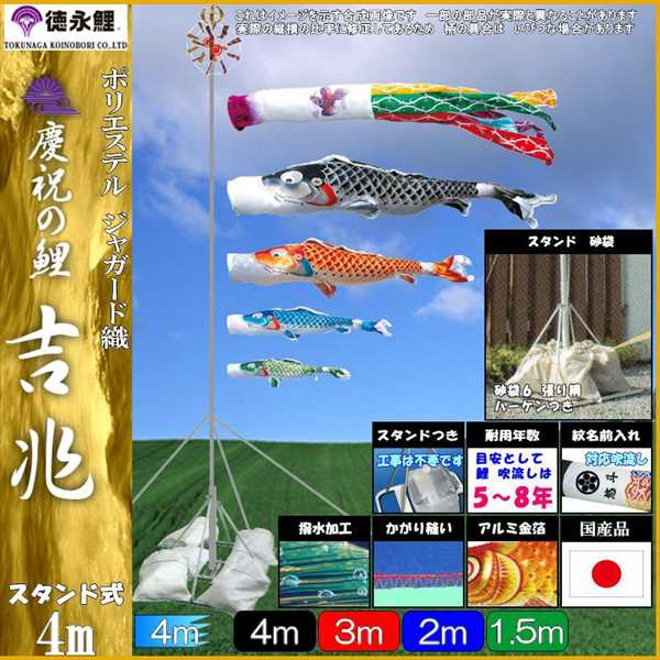 鯉のぼり 徳永 こいのぼりセット 吉兆 庭園スタンドセット 砂袋 4m7点 撥水加工 139587373