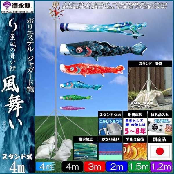 鯉のぼり 徳永 こいのぼりセット 風舞い 庭園スタンドセット 砂袋 4m8点 撥水加工 139587390