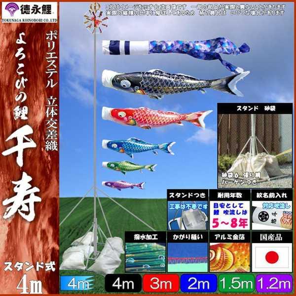 鯉のぼり 徳永 こいのぼりセット 千寿 庭園スタンドセット 砂袋 4m8点 撥水加工 139587406