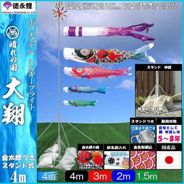 鯉のぼり 徳永 こいのぼりセット 大翔 庭園スタンドセット 砂袋 4m7点 139587440