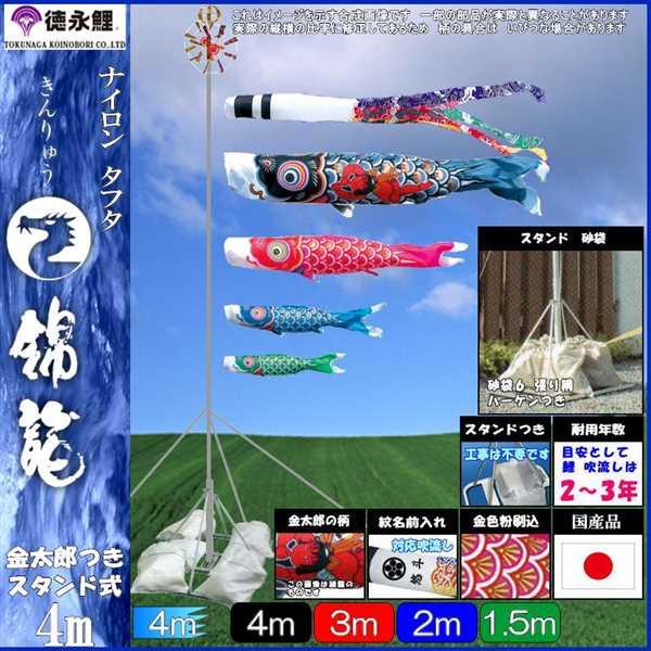 鯉のぼり 徳永 こいのぼりセット 錦龍 庭園スタンドセット 砂袋 4m7点 139587448
