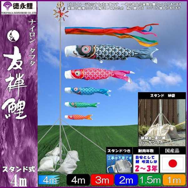 鯉のぼり 徳永 こいのぼりセット 友禅鯉 庭園スタンドセット 砂袋 4m8点 139587473