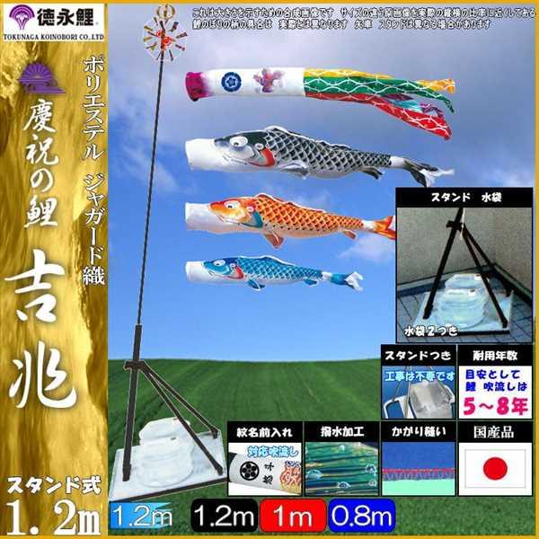 鯉のぼり 徳永 こいのぼりセット 吉兆 プレミアムベランダスタンドセット 1.2m 撥水加工 139587481