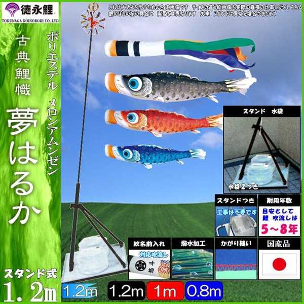 鯉のぼり 徳永 こいのぼりセット 夢はるか プレミアムベランダスタンドセット 1.2m 撥水加工 139587499