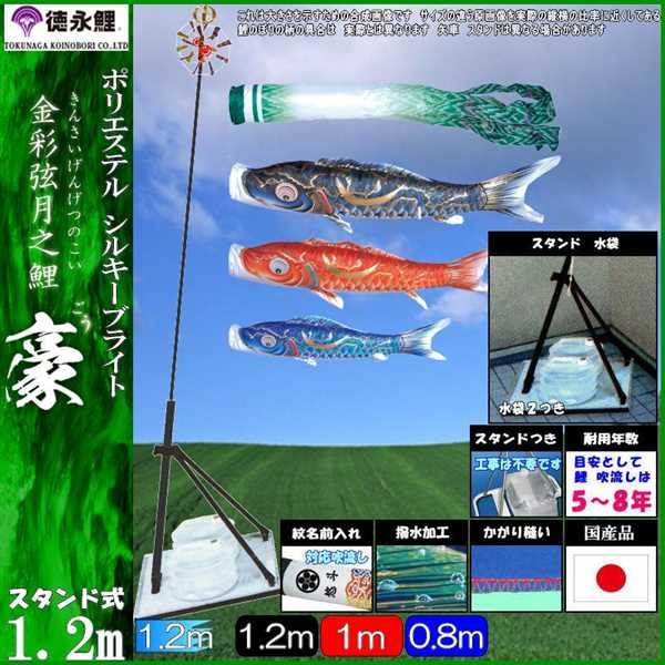 鯉のぼり 徳永 こいのぼりセット 豪 プレミアムベランダスタンドセット 1.2m 撥水加工 139587502