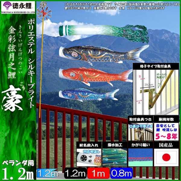 鯉のぼり 徳永 こいのぼりセット 豪 ロイヤルセット 1.2m 撥水加工 139587541