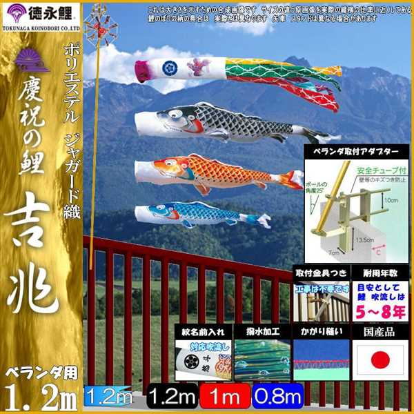 鯉のぼり 徳永 こいのぼりセット 吉兆 スーパーロイヤルセット 1.2m 撥水加工 139587547