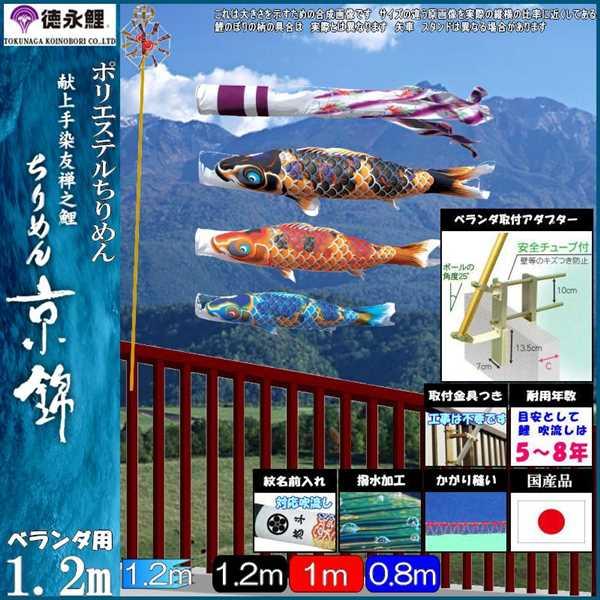 鯉のぼり 徳永 こいのぼりセット ちりめん京錦 スーパーロイヤルセット 1.2m 撥水加工 139587550