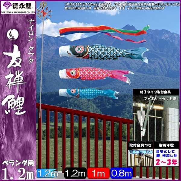 鯉のぼり 徳永 こいのぼりセット 友禅鯉 ファミリーセット 1.2m 139587582