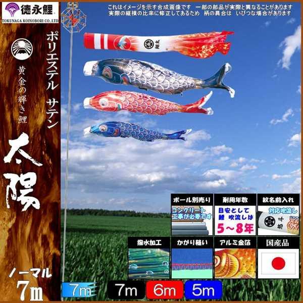 鯉のぼり 徳永鯉 ノーマル 真・太陽 7m3匹 日の出鶴吹流し 撥水加工 139587587