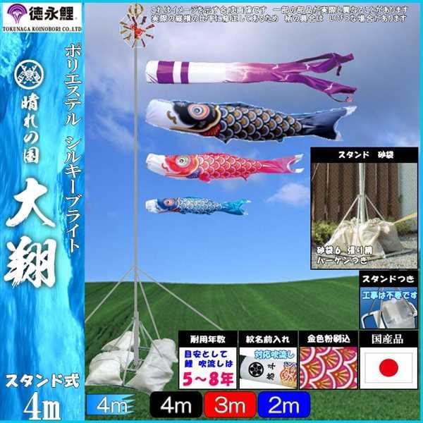鯉のぼり 徳永鯉 庭園用スタンド 大翔 4m3匹 千羽鶴吹流し 139587634
