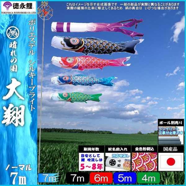 鯉のぼり 徳永鯉 ノーマル 大翔 7m4匹 千羽鶴吹流し 139587646