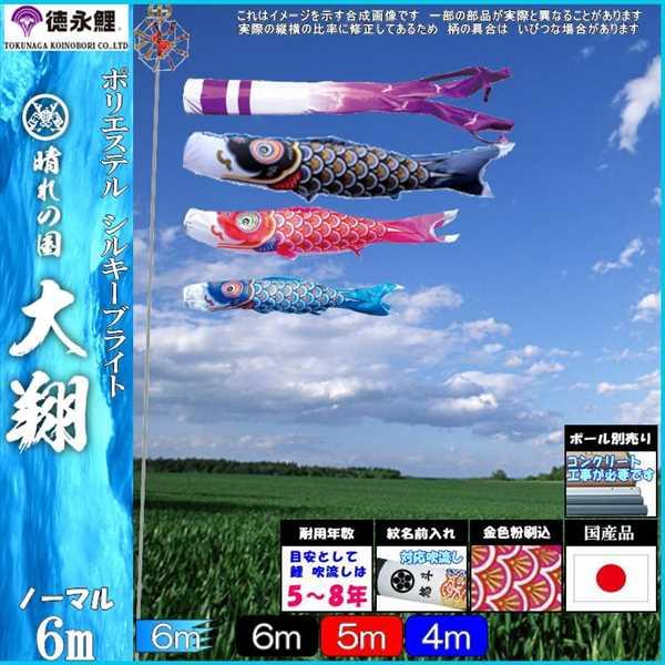 鯉のぼり 徳永鯉 ノーマル 大翔 6m3匹 千羽鶴吹流し 139587648