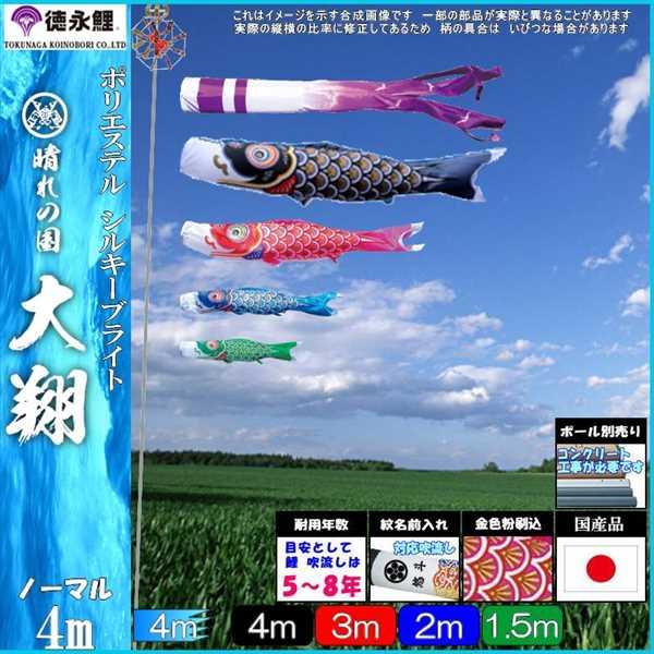 鯉のぼり 徳永鯉 ノーマル 大翔 4m4匹 千羽鶴吹流し 139587655