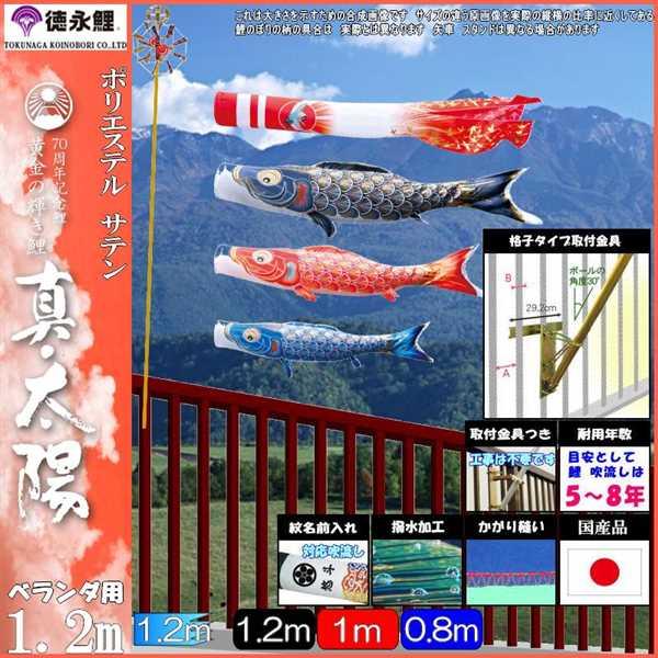 鯉のぼり 徳永鯉 3798 スーパーロイヤルセット 真・太陽 1.2m3匹 日の出鶴吹流し 撥水加工 139587724