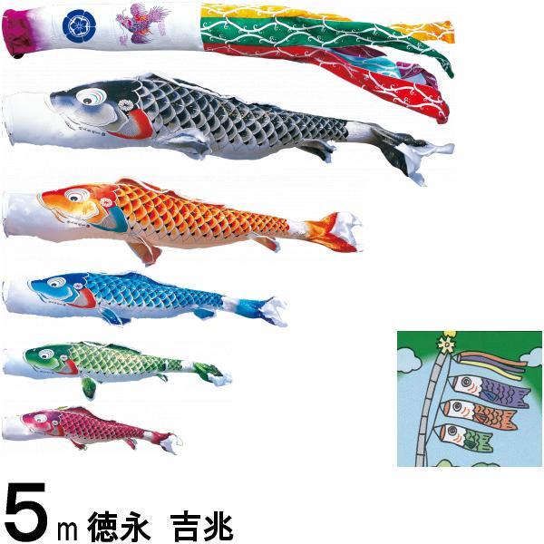 鯉のぼり 徳永 こいのぼりセット 吉兆 5m8点 飛龍吹流し 撥水加工 ノーマルセット 139587015