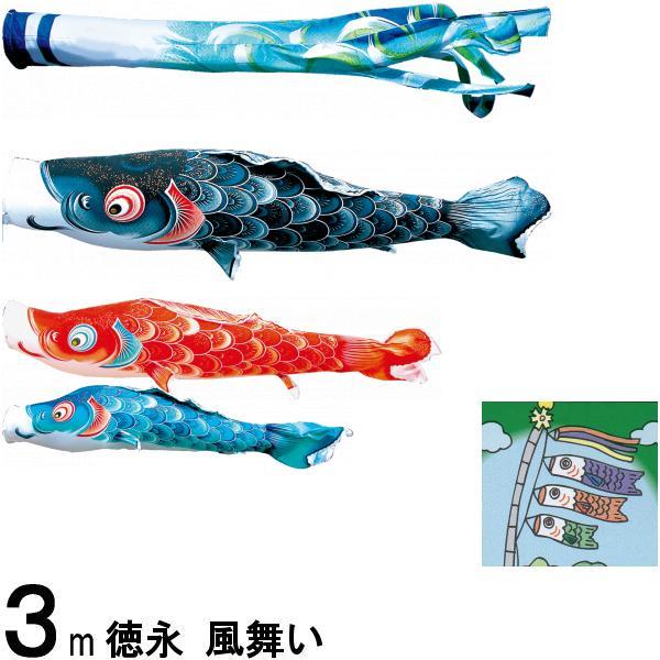 鯉のぼり 徳永 こいのぼりセット 風舞い 3m6点 風舞い吹流し 撥水加工 ノーマルセット 139587055