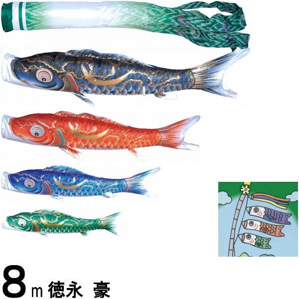 鯉のぼり 徳永 こいのぼりセット 豪 8m7点 尚武の丸吹流し 撥水加工 ノーマルセット 139587134