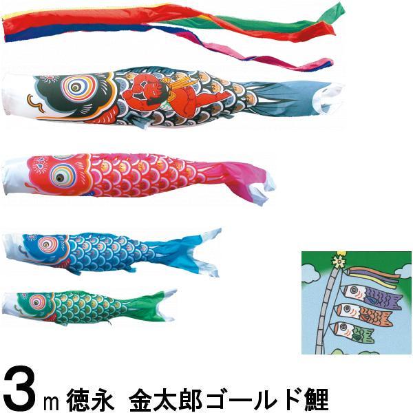 鯉のぼり 徳永 こいのぼりセット 金太郎ゴールド鯉 3m7点 五色吹流し 金太郎つき ノーマルセット 139587215