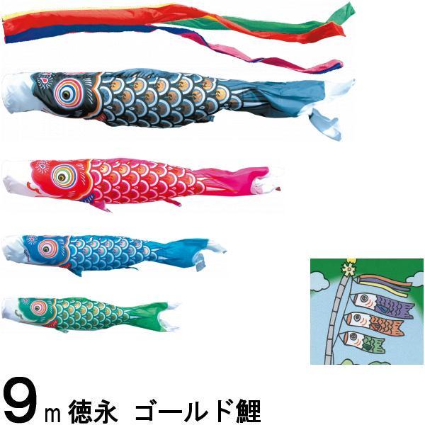 鯉のぼり 徳永 こいのぼりセット ゴールド鯉 9m7点 五色吹流し ノーマルセット 139587221