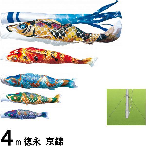 鯉のぼり 徳永 こいのぼりセット 京錦 庭園用ガーデンセット 杭打込み 4m8点 139587291