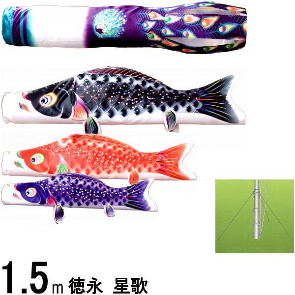 鯉のぼり 徳永鯉 118290 庭園用ガーデンセット 星歌 1.5m3匹 星歌吹流し 撥水加工 139587331