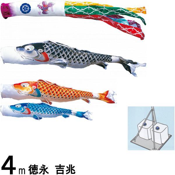 鯉のぼり 徳永 こいのぼりセット 吉兆 庭園スタンドセット 砂袋 4m6点 撥水加工 139587372