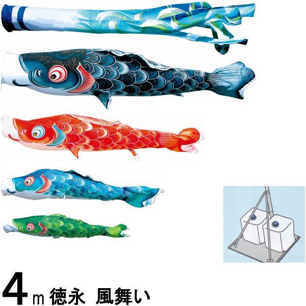 鯉のぼり 徳永 こいのぼりセット 風舞い 庭園スタンドセット 砂袋 4m7点 撥水加工 139587389