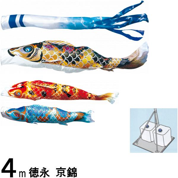 鯉のぼり 徳永 こいのぼりセット 京錦 庭園スタンドセット 砂袋 4m6点 139587396
