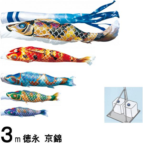 鯉のぼり 徳永 こいのぼりセット 京錦 庭園スタンドセット 砂袋 3m8点 139587401
